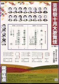 kabuki200510
